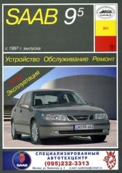 SAAB 9.5 с 1997 г. (бензин/дизель)
