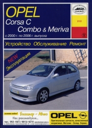 OPEL Corsa C, Combo & Meriva (2000-2006) бензин/дизель