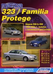MAZDA 323/Familia Protege (1998-2004) бензин