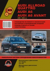 AUDI A6/Avant/Allroad (2000-2006) бензин/дизель