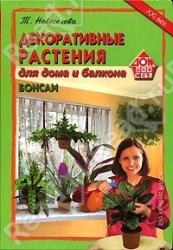Декоративные растения для дома и балкоа