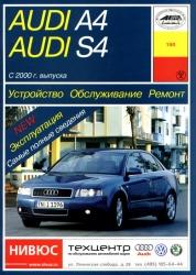 AUDI A4/S4 с 2000 г. выпуска (бензин/дизель)