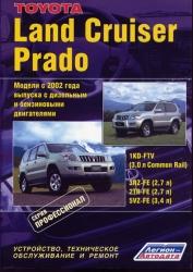 TOYOTA Land Cruiser Prado с 2002 г. выпуска (бензин/дизель)