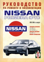 NISSAN Primera P11 (1995-2001) бензин/турбодизель