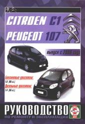 CITROEN C1, PEUGEOT 107 с 2006 г. (бензин/дизель)