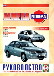 NISSAN Almera c 2000 года (бензин/дизель)