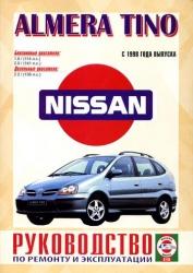 NISSAN Almera Tino с 1998 г. (бензин/дизель)