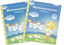 Математика. Часть 1 Для детей 5-6 лет
