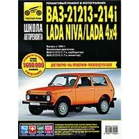 ВАЗ-21213-21214i, LADA Niva, LADA 4x4 с 1994 г. (бензин)