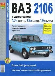 ВАЗ 2106 с двигателями 21011 (1,3л), 2103 (1,5л), 2106 (1,6л)