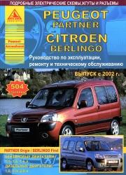 PEUGEOT Partner, CITROEN Berlingo с 2002 г. (бензин/дизель)