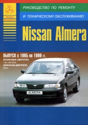 NISSAN Almera (1995-1999) бензин/дизель