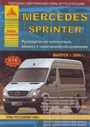 MERCEDES Sprinter c 2006 г. (дизель)