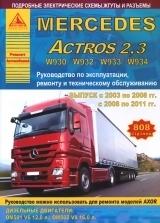MERCEDES Actros 2,3 W930/W932/W933/W934 (2003-2008, 2008-2011) дизель
