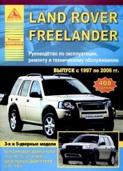 LAND ROVER Freelander (1997-2006) бензин/дизель