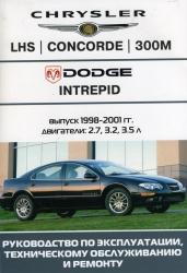 CHRYSLER LHS, Concorde, 300M и DODGE Intrepid (1998-2001) бензин