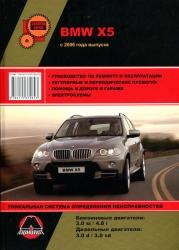 BMW X5 c 2006 г. (бензин/дизель)