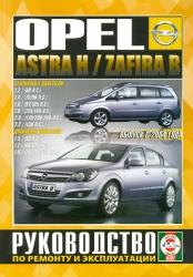 OPEL Astra H/Zafira B с 2004 г. (бензин/дизель)