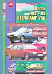 CITROEN Visa, BX, C15/Champ Van (1984-1996) дизель/турбодизель