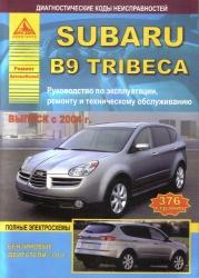 SUBARU B9 Tribeca с 2004 г. (бензин)