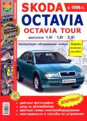 SKODA Octavia, SKODA Octavia Tour с 1996 г. (бензин)