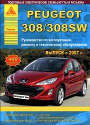PEUGEOT 308/308SW с 2007 г. (бензин/дизель)
