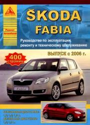 SKODA Fabia. Выпуск с 2006 г. (бензин/дизель)