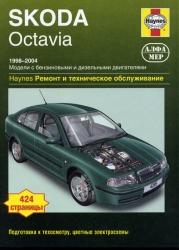 SKODA Octavia (1998-2004) бензин/дизель