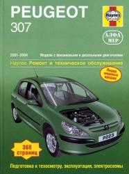 PEUGEOT 307 (2001-2004) бензин/дизель