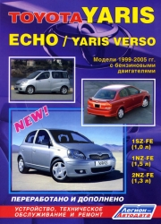 TOYOTA Yaris/Echo/Yaris Verso (1999-2005) бензин