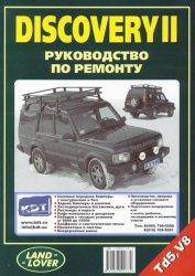 LAND ROVER Discovery с 1995 г. (бензин/дизель)