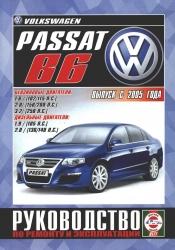 VOLKSWAGEN Passat B6 с 2005 г. (бензин/дизель)