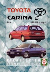TOYOTA Carina E (1992-1998) бензин