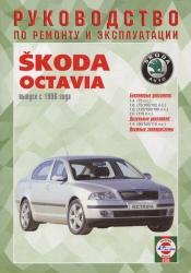 SKODA Octavia с 1996 г. (бензин/дизель)