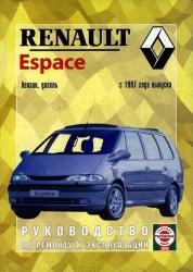 RENAULT Espace c 1997 г. (бензин/дизель)