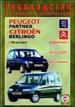 PEUGEOT Partner/ CITROEN Berlingo  с 1996 г. (бензин/дизель)