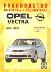 OPEL Vectra c 1995 (бензин)
