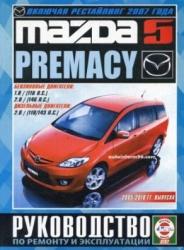 MAZDA  5, Premacy (2005-2010) бензин/дизель