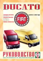 FIAT Ducato с 2000 г. (бензин/дизель)