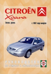 CITROEN Xsara с 1997 г. (бензин/дизель)