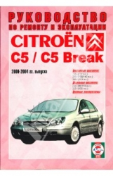 CITROEN C5/C5 Break (2000-2004) бензин/дизель