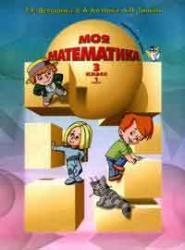 Математика. Учебник. 3 класс. Часть 1-3