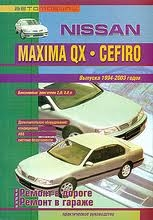 NISSAN Maxima, QX, Cefiro (1994-2003) бензин