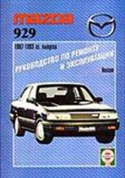 MAZDA 929 (1987-93) бензин