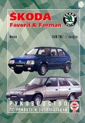 SKODA Favorit & Forman (1989-1992) бензин