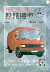MERCEDES-BENZ T2 407D-814D (1975-1993) дизель