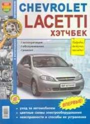 CHEVROLET Lacetti (хэтчбек) с 2004 г.