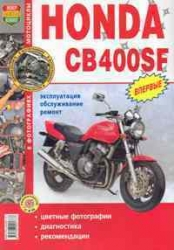Мотоциклы HONDA CB400SH