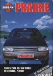 NISSAN Prairie (1988-1996)