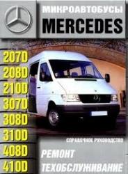 MERCEDES 207D-410D. Микроавтобусы